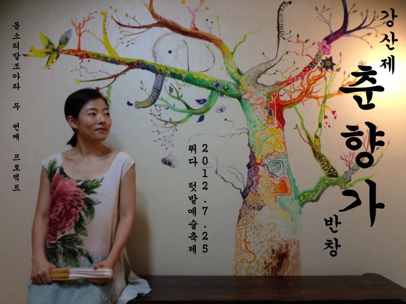 춘향가_포스터